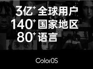ColorOS全球用户已超3亿 被翻译成80多种语言