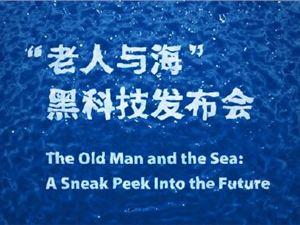 """罗永浩宣布将在12月3日举行""""老人与海""""黑科技发布会"""