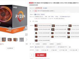 锐龙9 AMD