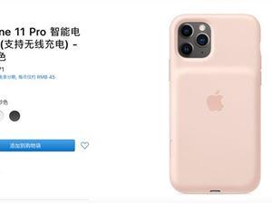 苹果 iPhone11 iPhone11壳
