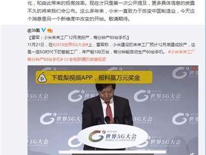 小米未来5G手机工厂12月底投产 徐洁云:先进行和实验性非常强