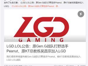 小花生加入LGD LGD官方微博公告原文一览