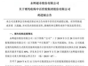 永辉超市 中百集团