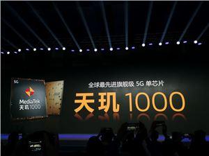 联发科 天玑1000 5G移动平台