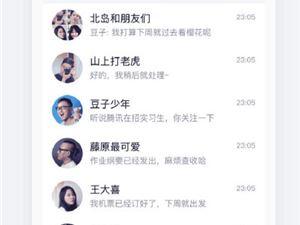 微信推出QQ小程序 微信 QQ小程序
