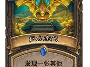 炉石传说 炉石传说巨龙降临新卡