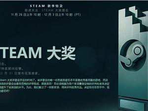 steam年度大奖 steam v社 g胖 steam中国