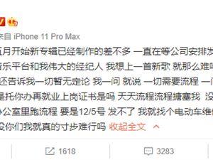 李荣浩 微博 音乐平台