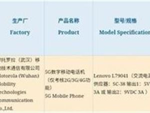 联想 5G手机 3C认证