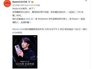 红米 RedmiK30 王一博 5G