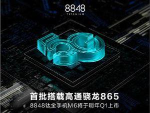 8848手机 骁龙865