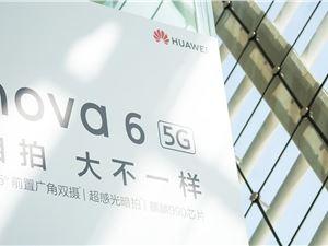华为 nova 6 系列 5G 新品发布会全程直播:搭载麒麟 990 新旗舰芯片