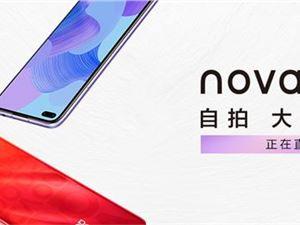华为nova6发布会直播 华为nova6直播 华为nova6