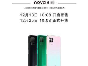 华为Nova6