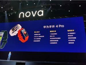 华为nova6 华为手环4Pro