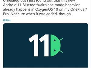 点名一加7 Pro:现已支持Android 11 R的智能蓝牙功能