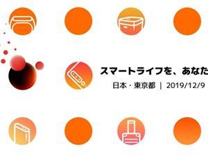 小米日本发布会今日举行 手环/电饭煲/旅行箱/CC9 Pro一个不少