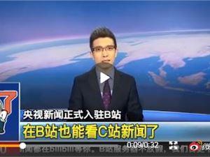 央视新闻 B站 朱广权 央视新闻入驻B站