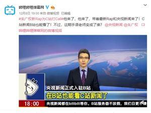 B站 央视 央视新闻