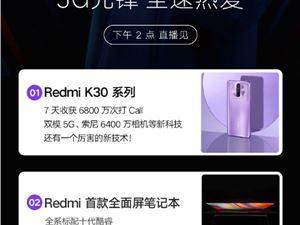 Redmi K30系列下午发布 这些新品也将一同首发亮相