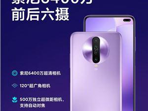 RedmiK30 5G Redmi双模5G手机发布
