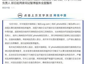 视觉中国 网信办 ICphoto