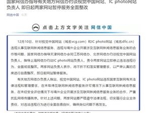 视觉中国 ICphoto 网信办