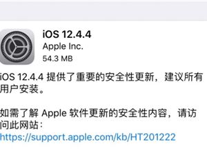 苹果 iOS12