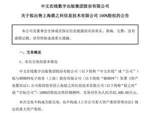 中文在线:拟3.24亿元出售子公司100%股权给钢钢网