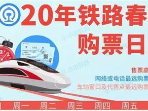 12306 春运火车票 春运火车票今起开售