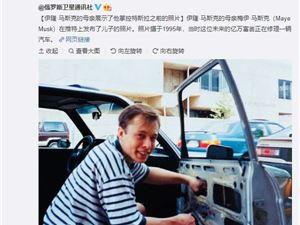 老妈网上晒自己1995年修破车照片 马斯克回应:可笑的轮回
