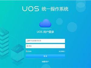 UOS 操作系统UOS 国产操作系统