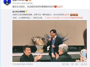 王騰用小米神秘手機祝賀雷軍生日 網友:小米10?