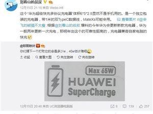 華為65W充電頭曝光 P40系列與Mate Xs究竟誰首發?