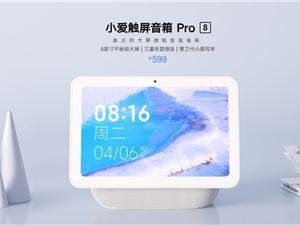 小爱触屏音箱Pro8 小爱音箱 小米