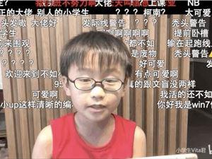 编程 B站 库克 苹果公司 8岁小学生教你学编程 Vita君 编程小学生惊库克