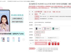 華為nova6 SE首銷:麒麟810+40W快充 2149元