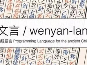 代码 文言文 编程