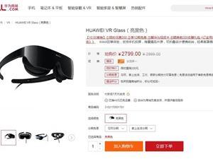 华为VR Glass今日首销 3K分辨率随时享受IMAX体验