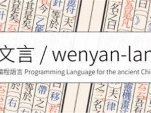 编程语言 文言文编程语言 文言文