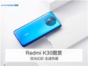 Redmi K30图赏:流光幻彩 全速热爱