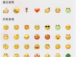 微信 朋友圈 朋友圈評論表情包