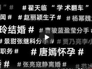 新浪娛樂 新浪微博 新浪娛樂2019年度盤點 熱搜 明星