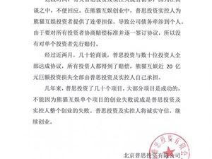 普思资本 熊猫互娱 熊猫直播