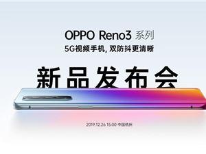 OPPO Reno3 系列新品發布會全程直播:超薄雙模 5G + 視頻防抖