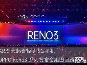 3399元起售輕薄5G手機 OPPO Reno3 系列組圖回顧