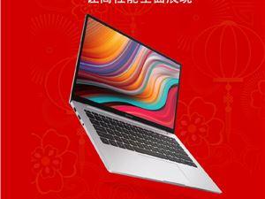小米筆記本最高減800元!RedmiBook13只需4499元