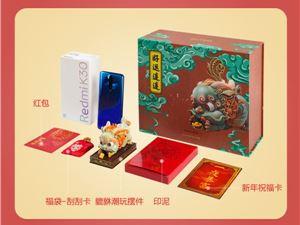 Redmi K30瑞獸禮盒版上架:福卡+貔貅配件值回本系列