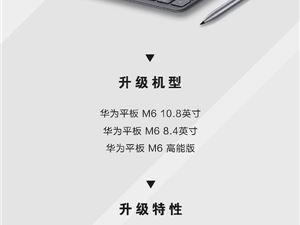 華為平板M6系列EMUI10開啟公測 平板性能更強更流暢