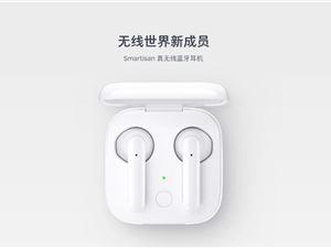 錘子科技 Smartisan 真無線藍牙耳機發布:18 小時續航,1 月 1 日開售